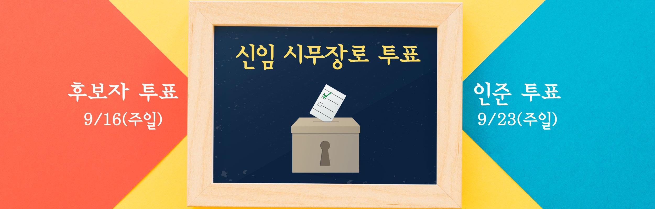 신임시무장로 투표예고