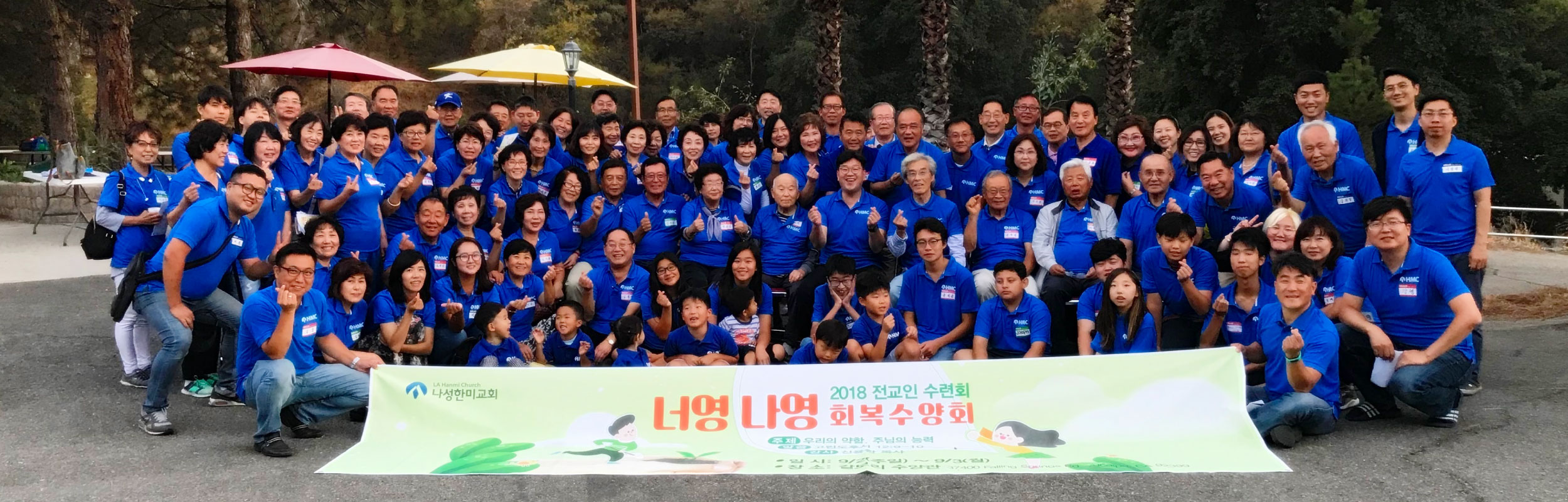 2018 전교인 수련회