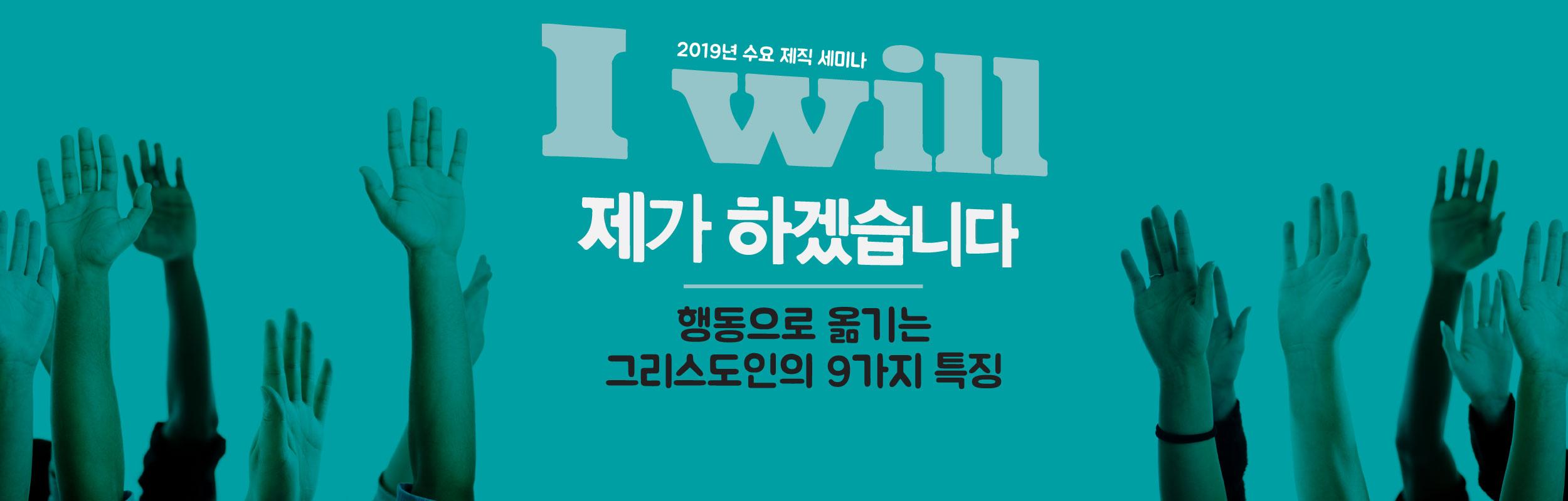 """2019년 수요 제직 세미나 """"I will 제…"""