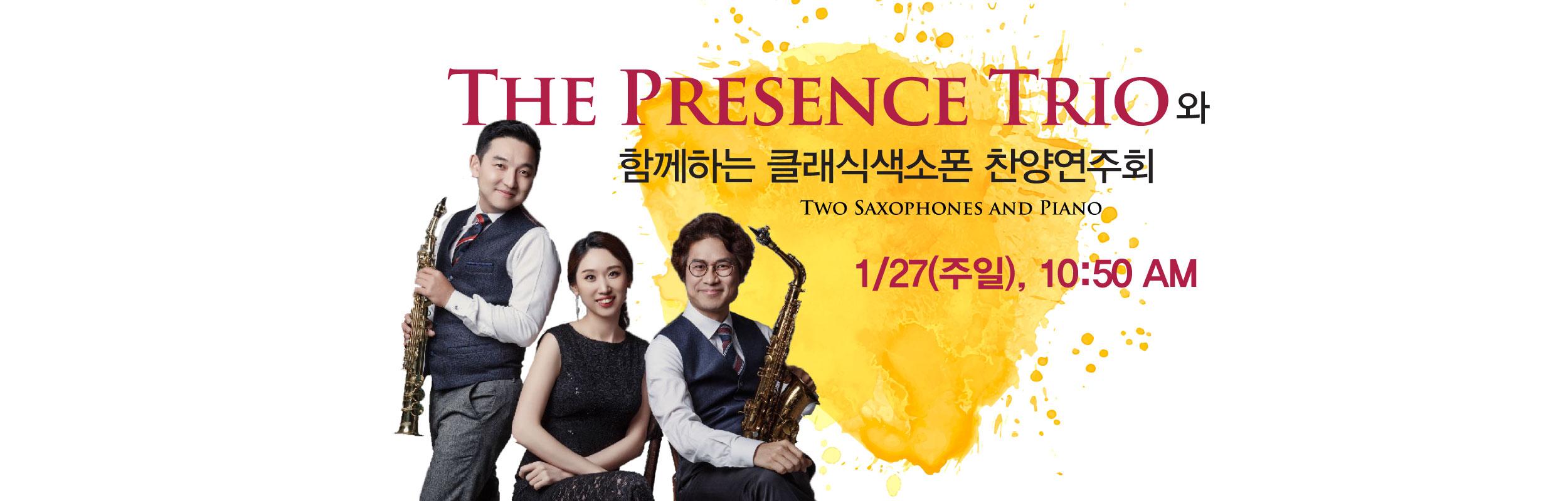 The Presence Trio와 함께하는 클…