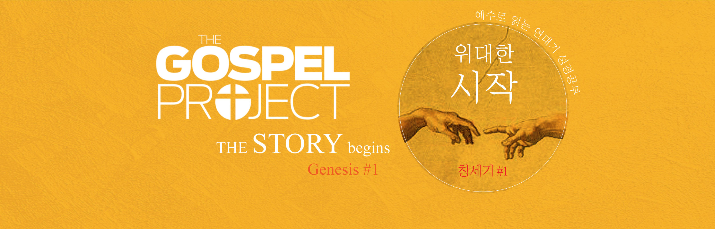 Gospel Project #1