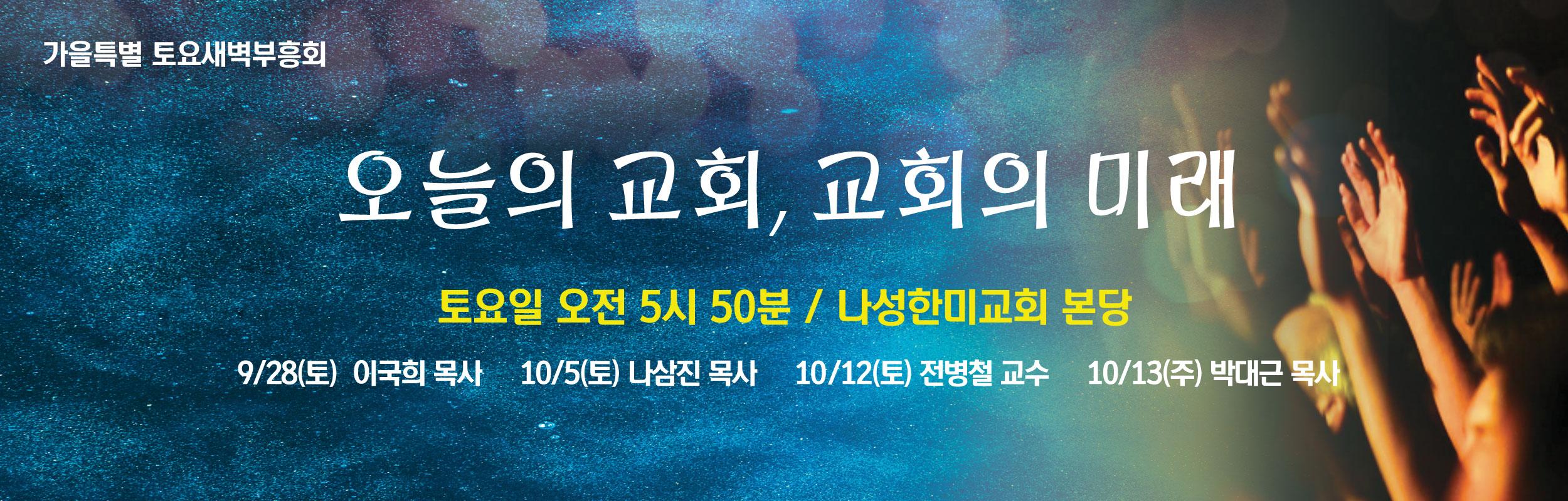 가을특별 토요새벽부흥회
