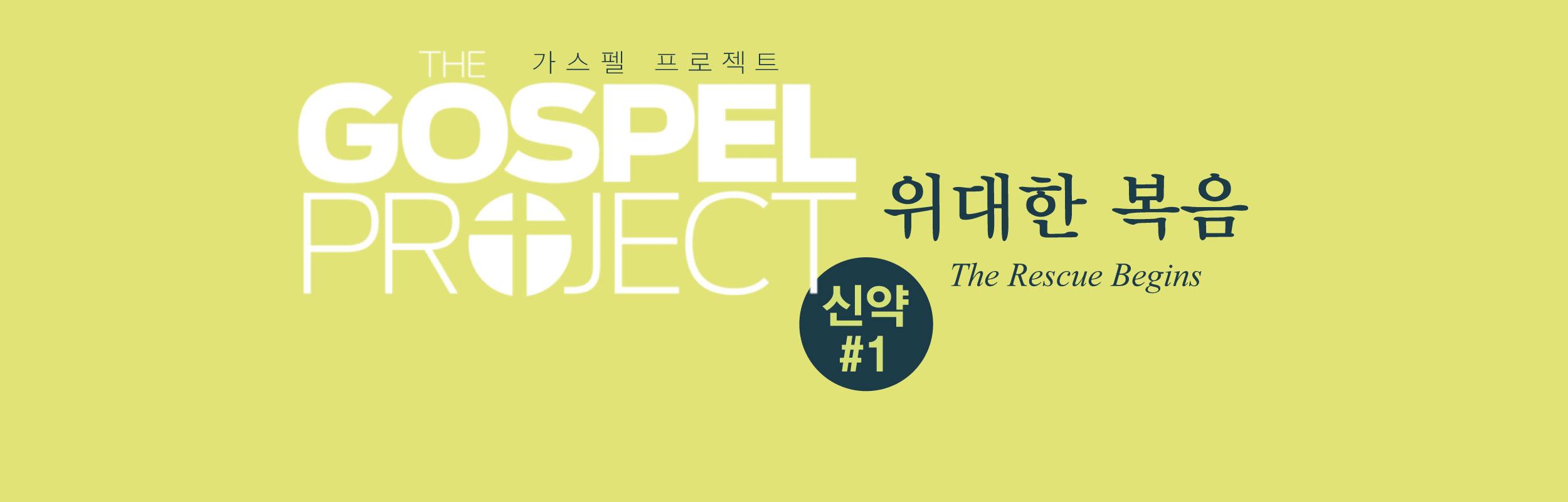 가스펠 프로젝트 신약 #1