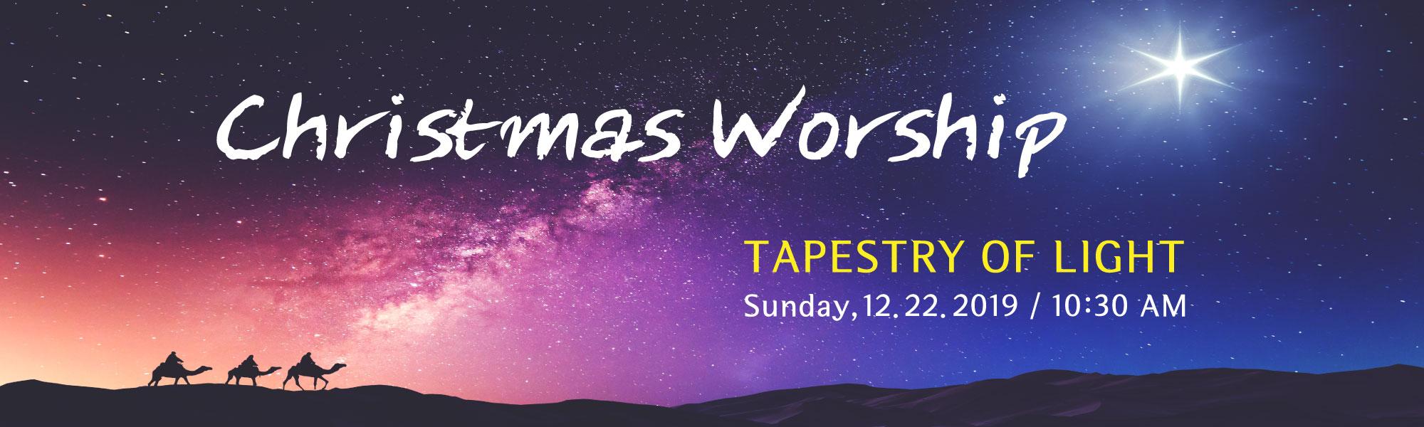 성탄절 연합예배
