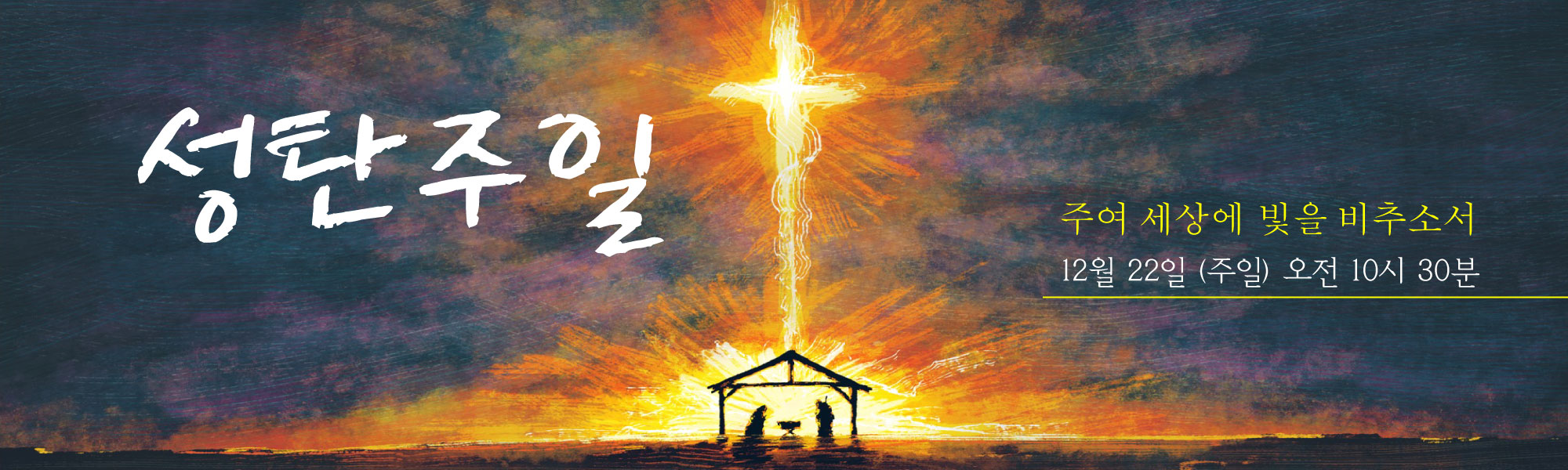 성탄절 예배