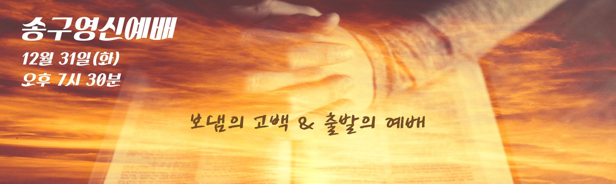 송구영신예배