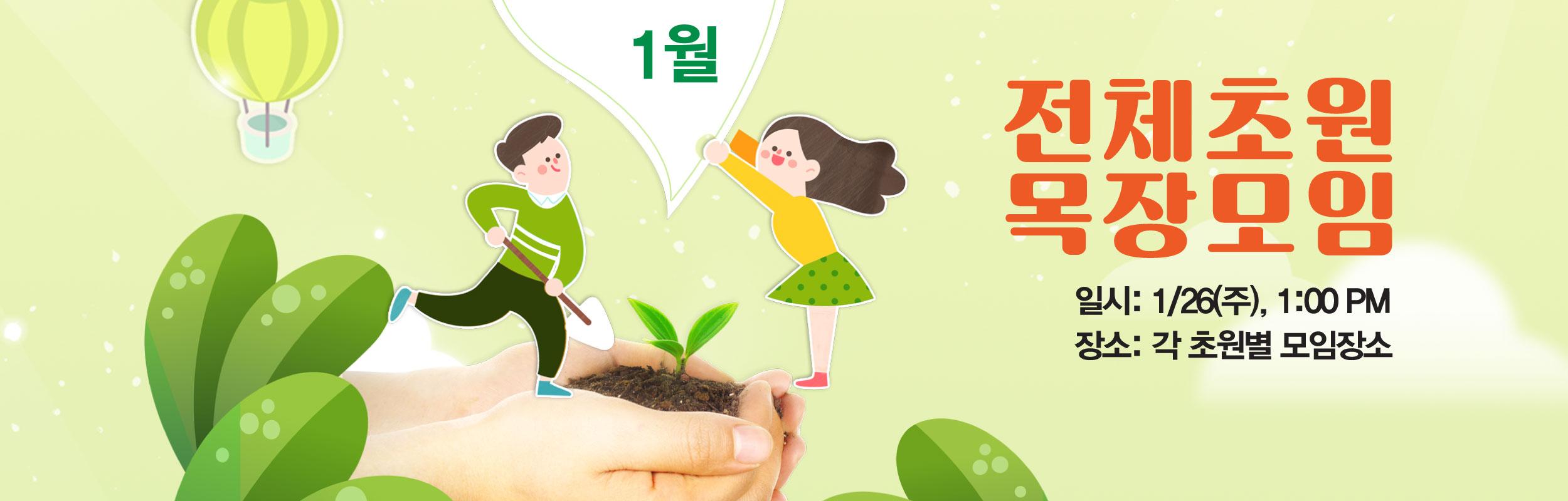전체초원목장모임-1월