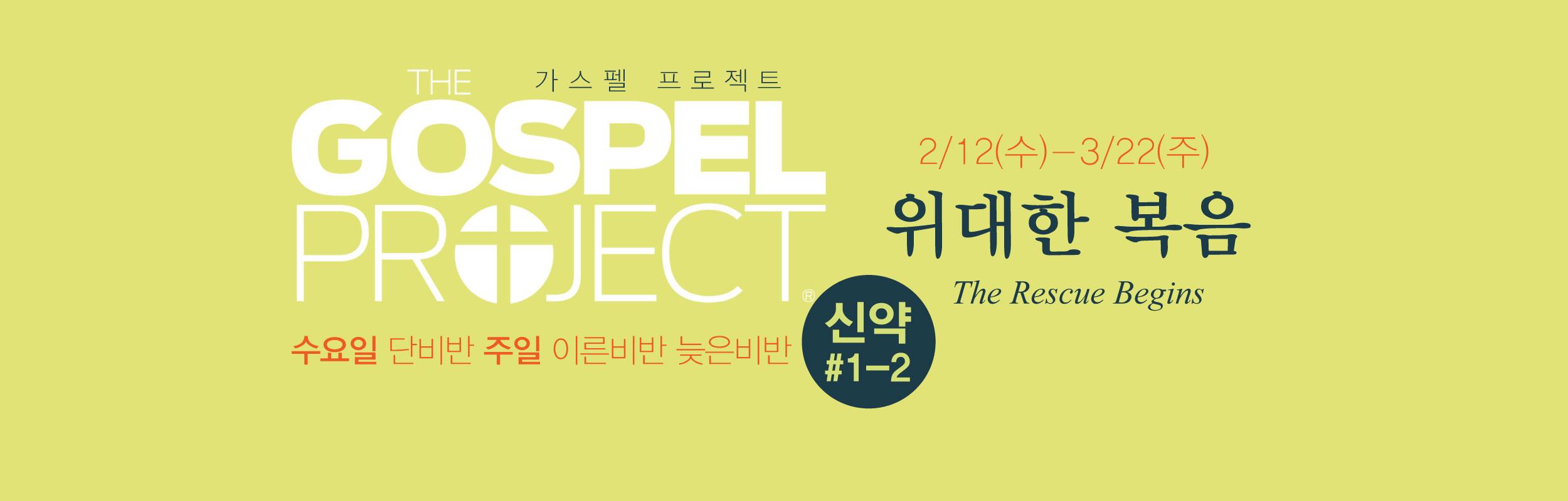 가스펠 프로젝트 #신약 1-2