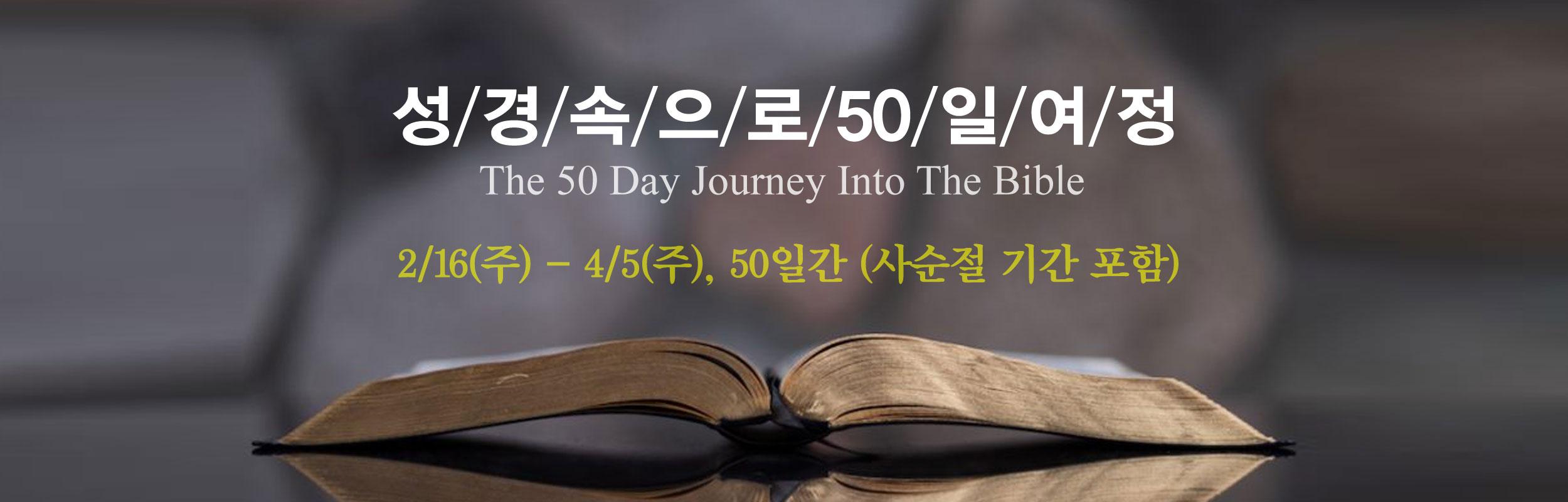 성경속으로 50일여정