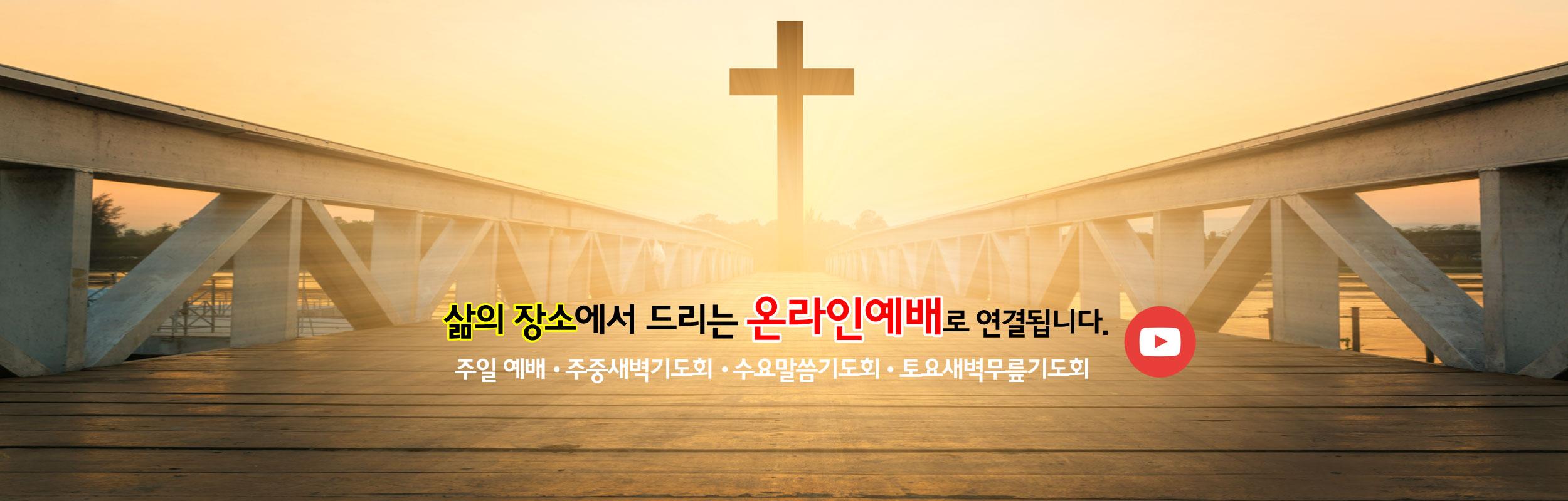 삶의 자리에서 드리는 예배