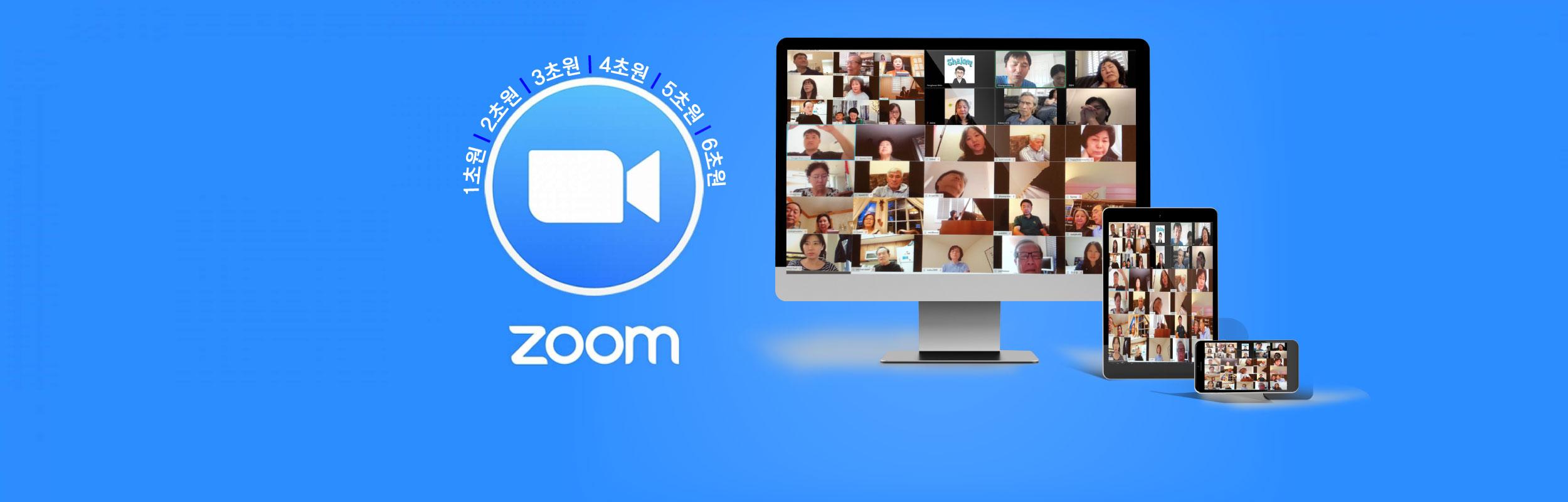 초원별 Zoom Meeting