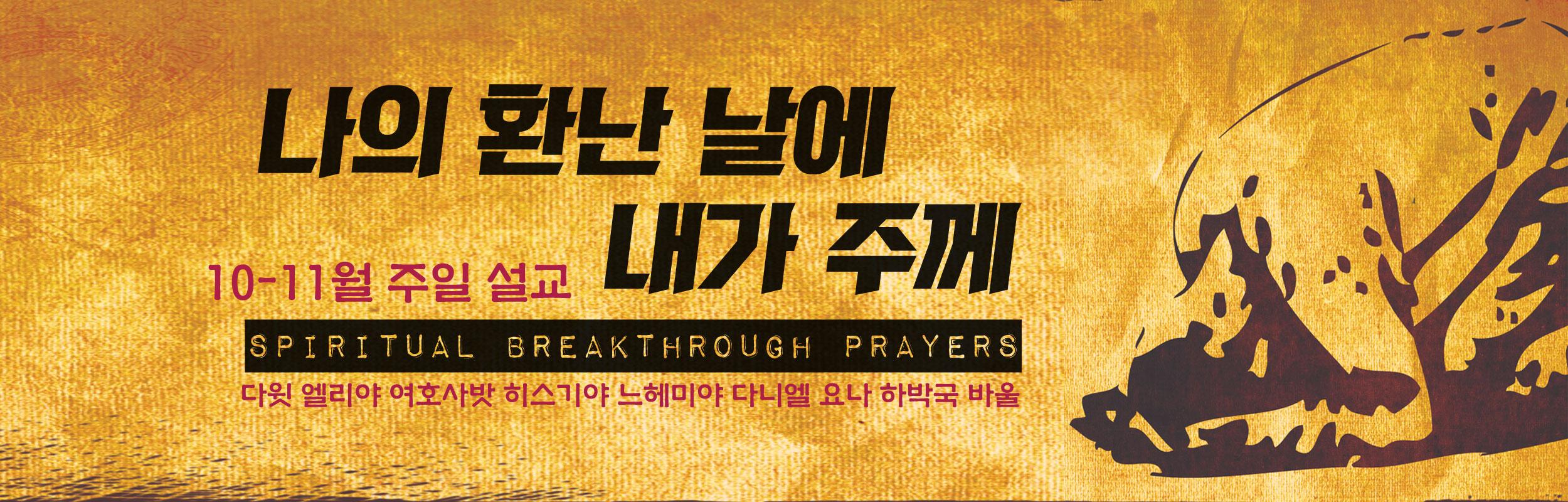 10-11월 주일 설교